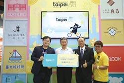 臺北國際觀光博覽會 登場