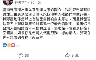 台南醫科女涉縱火弒親 傳有「減刑條件」