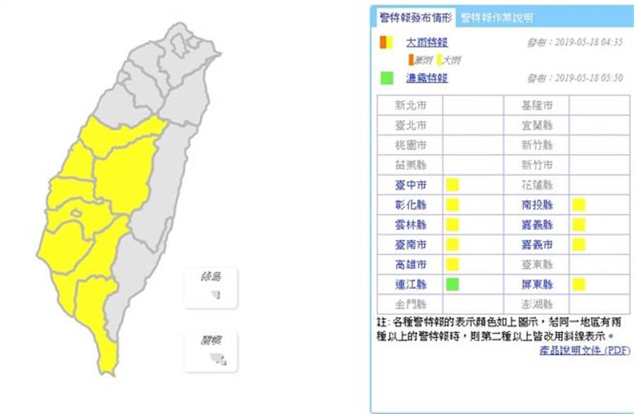 氣象局對中南部9縣市發大雨特報(圖/中央氣象局)
