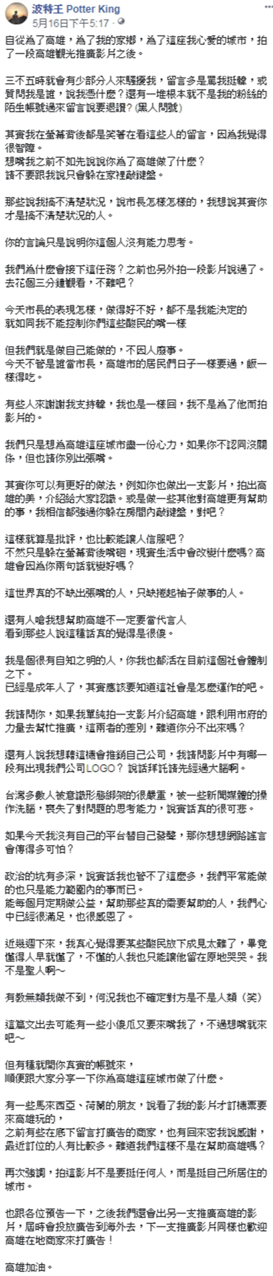 波特王臉書全文。(影片/波特王臉書)