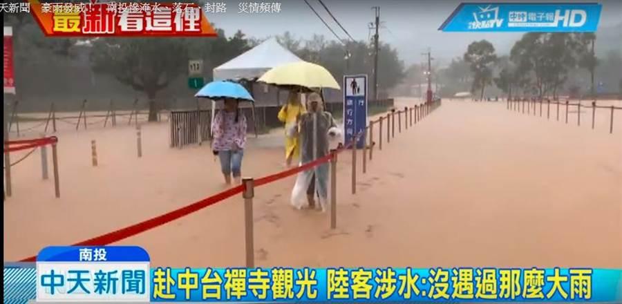 一早雷雨降臨南投,中台禪寺淹水,陸客須涉水。(中天新聞)