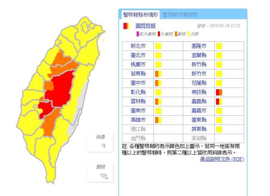 全台皆有雨,氣象局對南投、嘉義發布大豪雨特報。(圖/中央氣象局)