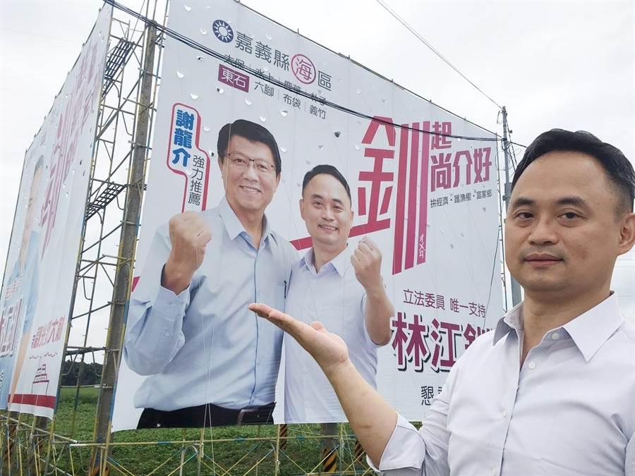 國民黨文傳會副主委林江釧參選立委,與謝龍介同框亮相的大看板醒目。(廖素慧攝)