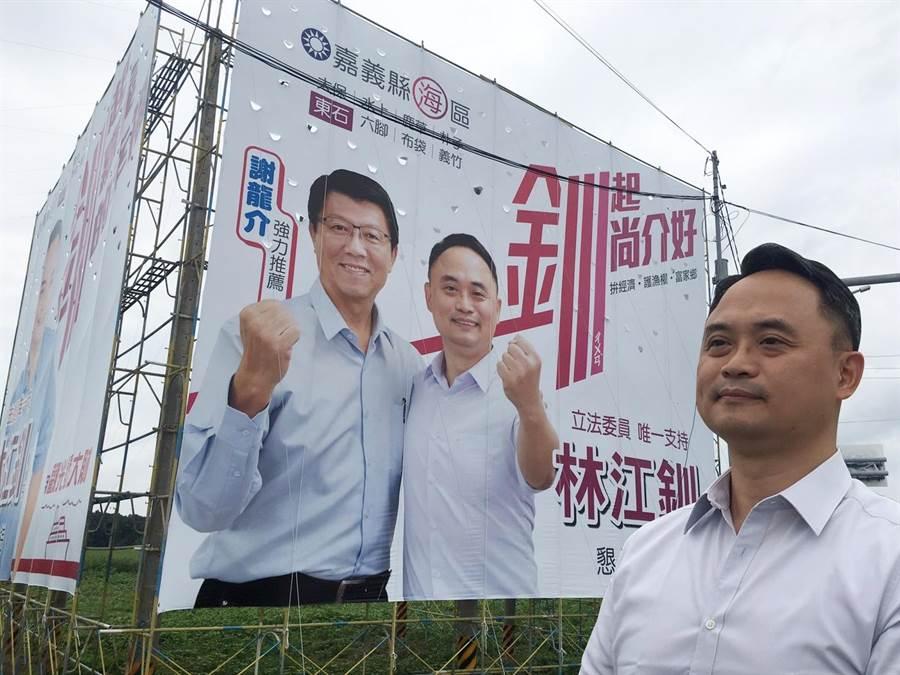國民黨文傳會副主委林江釧參選立委,在海區高掛與謝龍介同框的大看板。(廖素慧攝)