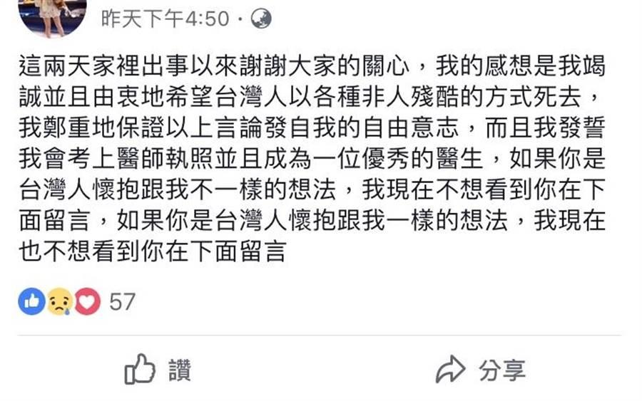 劉女在火災過後還於臉書po文,內容讓人毛骨悚然。(曹婷婷翻攝)