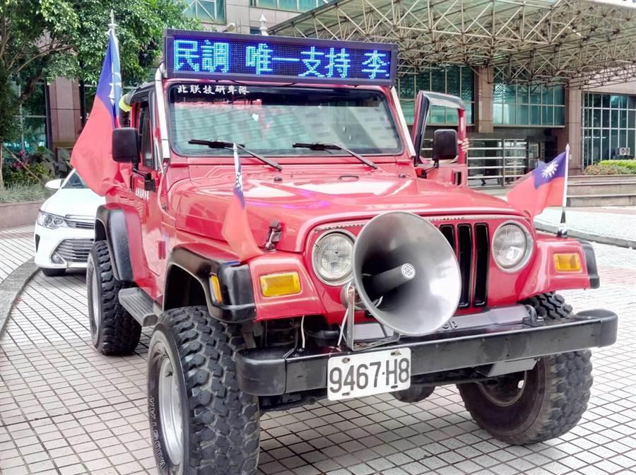 吉普車的高度與選民「親近無距離」,還裝有LED跑馬燈,上頭寫著「電話民調,唯一支持李永萍」,不管白天晚上都極為醒目。(吳亮賢翻攝)