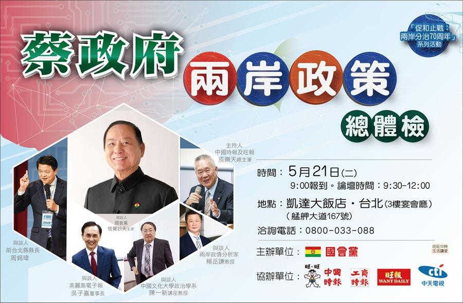 「蔡政府兩岸政策總體檢」活動5月21日在台北凱達大飯店展開。 圖/中國時報提供