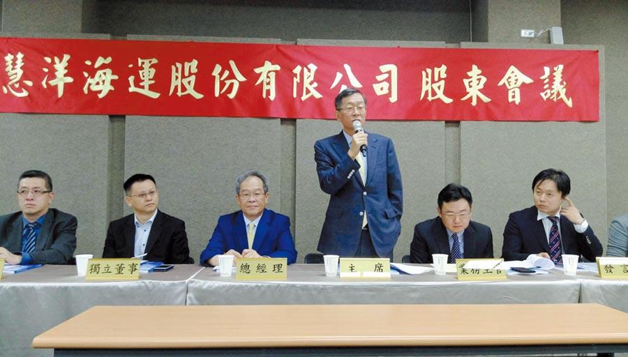 航運類股獲利冠軍慧洋領先同業召開股東大會,董事長藍俊昇(右三)向小股東保證今年獲利加碼。圖/張佩芬