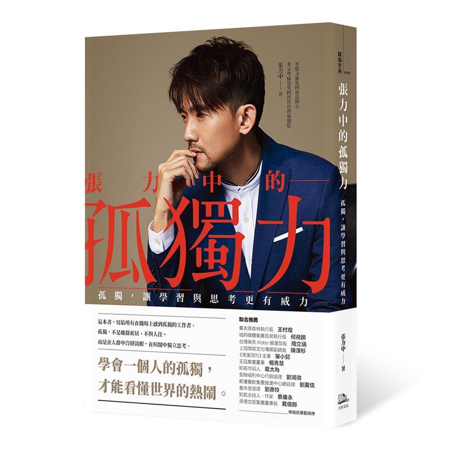 書名:張力中的孤獨力作者:張力中出版:2019/5/22上市日期:方舟文化