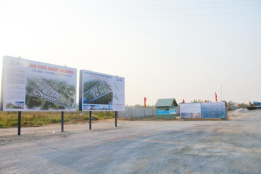 2016年12月9日在越南海防市拍攝的中國.越南(深圳─海防)經濟貿易合作區入口。(新華社)