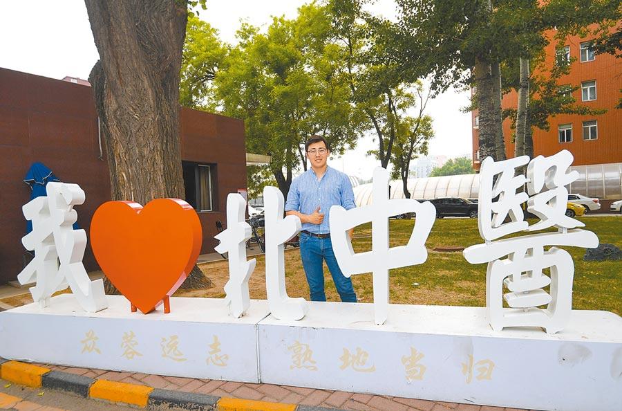 醫學系仍是台灣頂尖學子囊中物,圖為北京中醫藥大學校園。(新華社)