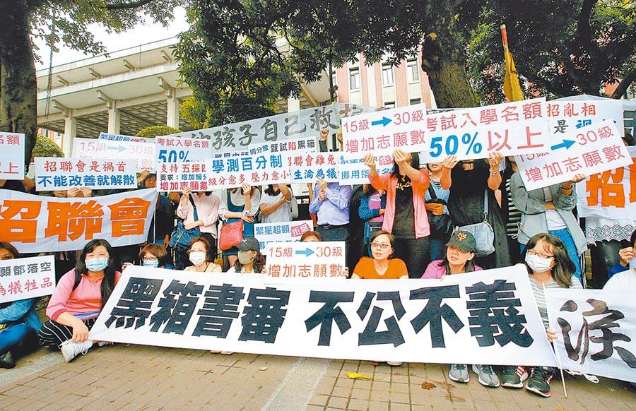 全國十二年國教家長聯盟在教育部門口,抗議今年大學申請入學亂象。(本報系記者趙雙傑攝)
