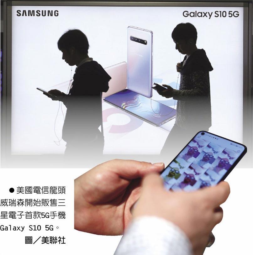 美國電信龍頭威瑞森開始販售三星電子首款5G手機Galaxy S10 5G。圖/美聯社