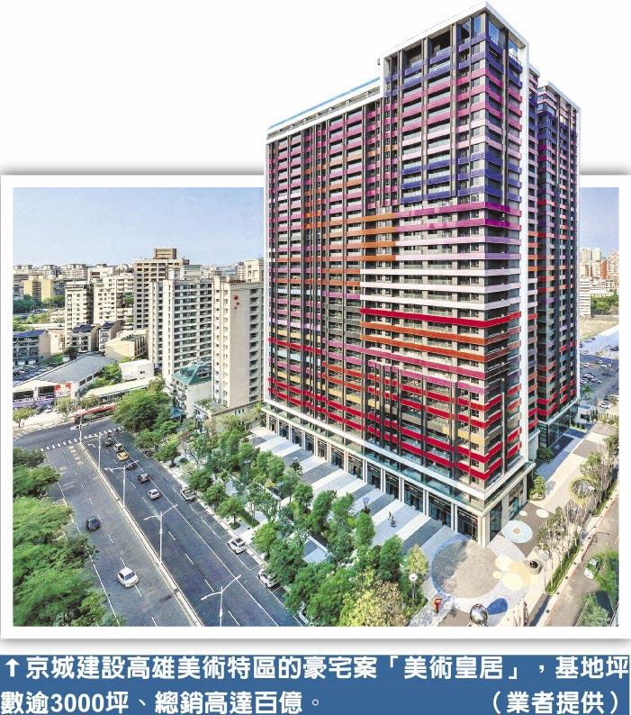 京城建設高雄美術特區的豪宅案「美術皇居」,基地坪數逾3000坪、總銷高達百億。(業者提供)