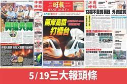 5月19日三大報頭版要聞