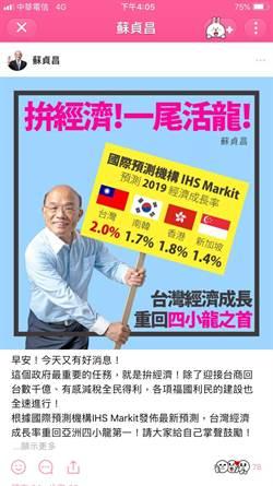 驚呆了!蘇貞昌:台灣經濟成長率將重回四小龍之首