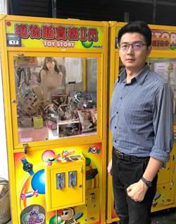 夾娃娃機驚見販賣成人用品 市府應把關