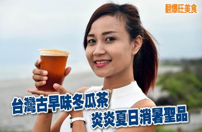 台灣古早味冬瓜茶 炎炎夏日消暑聖品