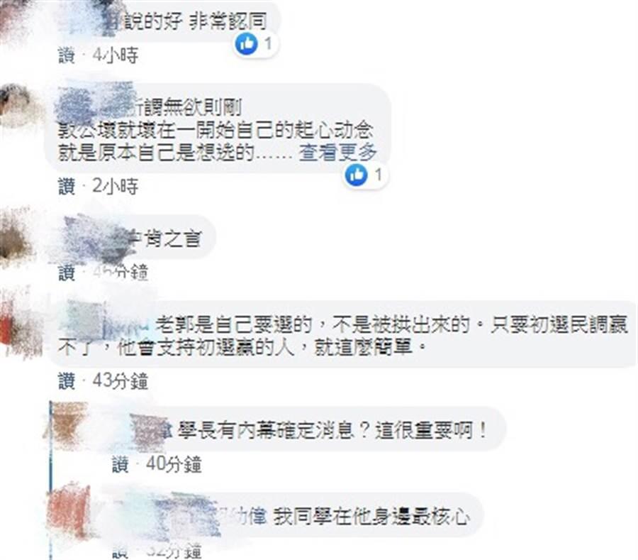 網友留言。(胡幼偉臉書)