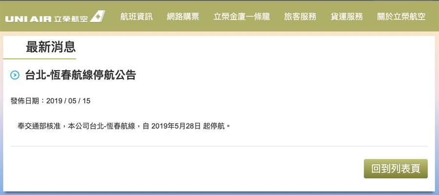 立榮航空15日在官網公告,將自28日起停航台北至恆春航線。(截自立榮航空官網)