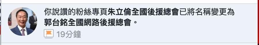 新北議員葉元之在臉書砲轟,請問是當朱粉不存在嗎?(葉元之臉書)