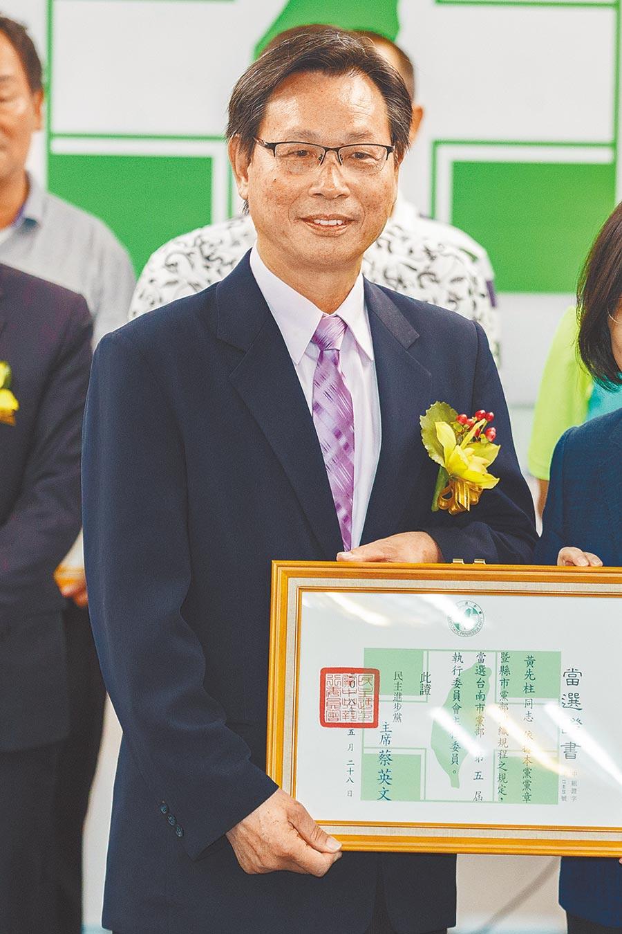 民進黨台南市黨部主委黃先柱。(本報資料照片)