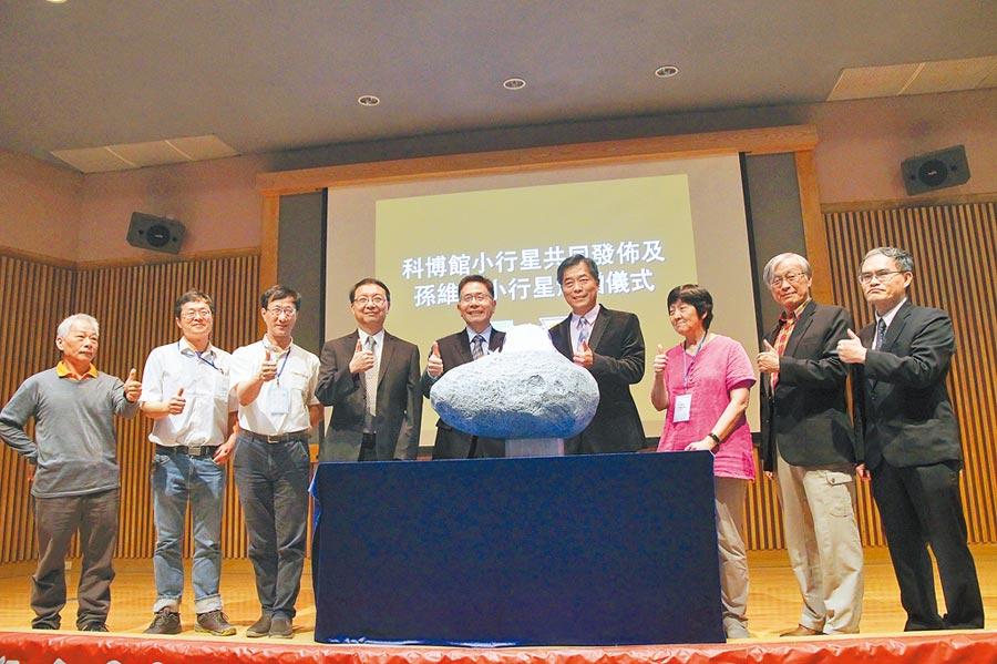「科博館」星成首顆以台灣博物館命名的小行星!第207655號小行星及第185364號小行星,各命名為「科博館」(Kerboguan)及科博館館長的名字「孫維新」,在18日「國際博物館日」發布。(陳淑芬攝)