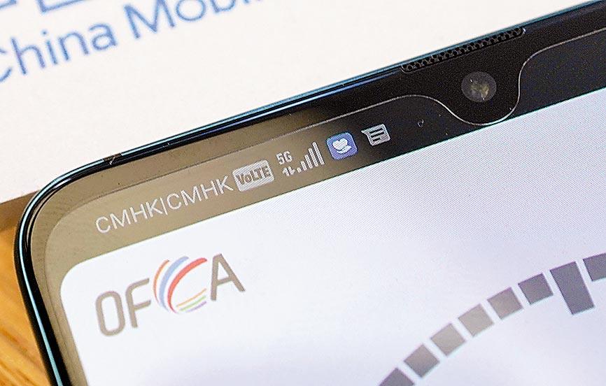 5月17日,中移動香港董事長在旺角使用華為手機撥通5G電話,圖為華為手機螢幕上方顯示5G信號的字樣。(中新社)