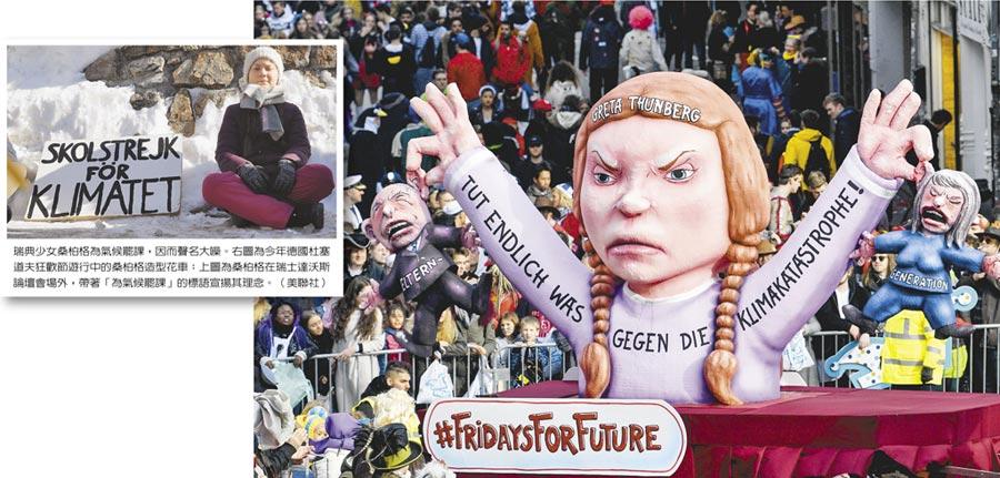 瑞典少女桑柏格為氣候罷課,因而聲名大噪。右圖為今年德國杜塞道夫狂歡節遊行中的桑柏格造型花車;左圖為桑柏格在瑞士達沃斯論壇會場外,帶著「為氣候罷課」的標語宣揚其理念。(美聯社)