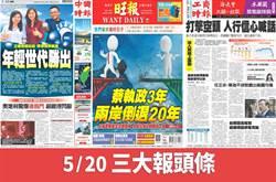 5月20日三大報頭條