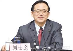 陸證監前主席劉士余涉違紀違法 主動投案配合審查