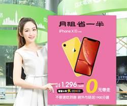 亞太電信推iPhone XR零元方案 月租還省一半