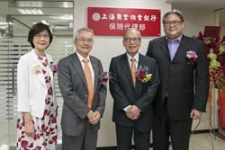 上海商銀保險代理部 揭牌