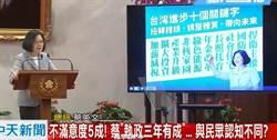 小英520談話:做了許多事重新定義台灣