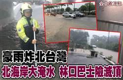 《全台最速報》豪雨炸北台灣 北海岸大淹水 林口巴士險滅頂