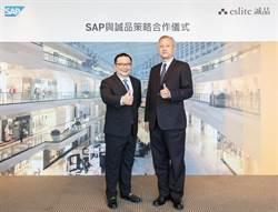 轉型智慧企業 SAP攜手誠品打造有感個人體驗