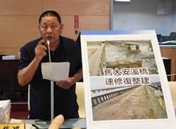 舊大安溪橋被沖毀成斷橋  市議員要求修護騎單車追火車