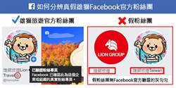《觀光股》雄獅聲明:留意冒名臉書粉絲頁竊個資