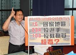 市議員批運動局淪身障運動絆腳石  楊瓊瓔:市府全力支持