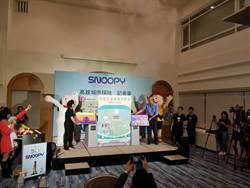 Snoopy暑假降臨高雄 韓國瑜:拚40萬人遊港都