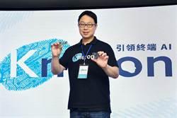 《科技》頂尖投資者、一線大廠青睞,耐能智慧AI晶片震撼市場