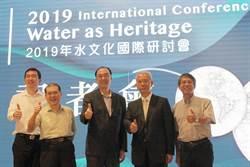 水文化國際研討會 將邀22國專家學者來台交流