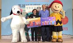 史努比任高雄暑假大使 估增逾40萬遊客