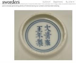 千元买的清朝碗 竟是雍正御用