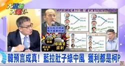 《大政治大爆卦》 韓預言成真! 藍拉肚子綠中風 獲利都是柯P