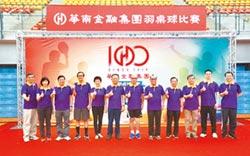 華南金舉辦集團羽桌球賽