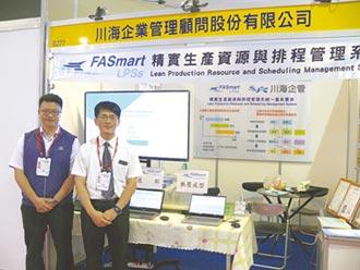 川海 專業精實生產資源與排程管理系統