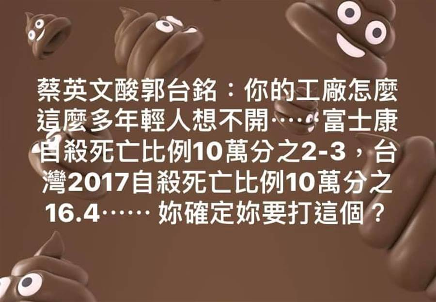 名嘴謝寒冰也在臉書批小英,「富士康自殺死亡比例10萬分之2-3,台灣2017自殺死亡比例10萬分之16.4.........妳確定妳要打這個?」(謝寒冰臉書)