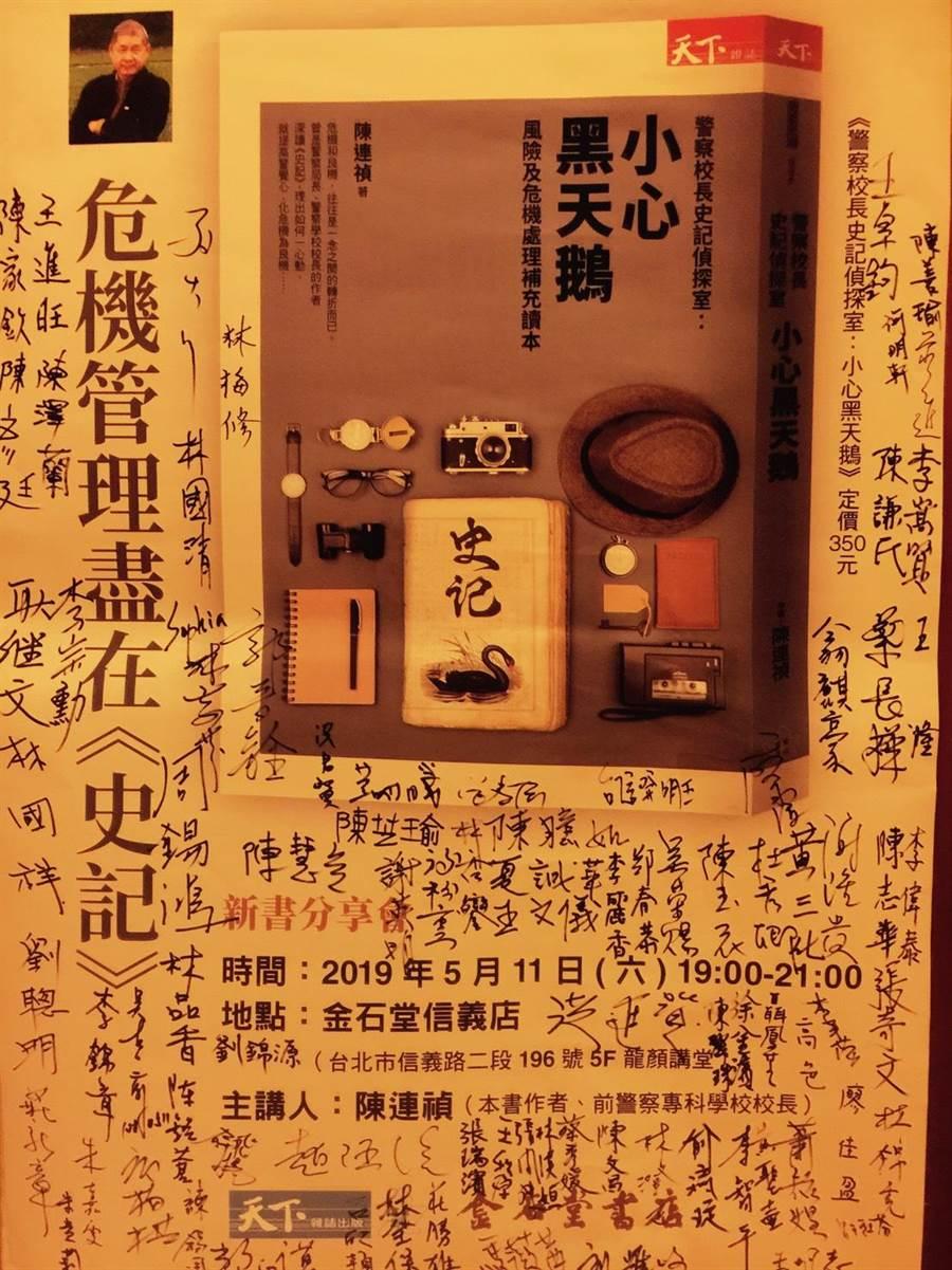 前警專校長陳連禎近日出版新書「小心黑天鵝」,從史記中解析現代人如何危機處理。〔謝明俊翻攝〕
