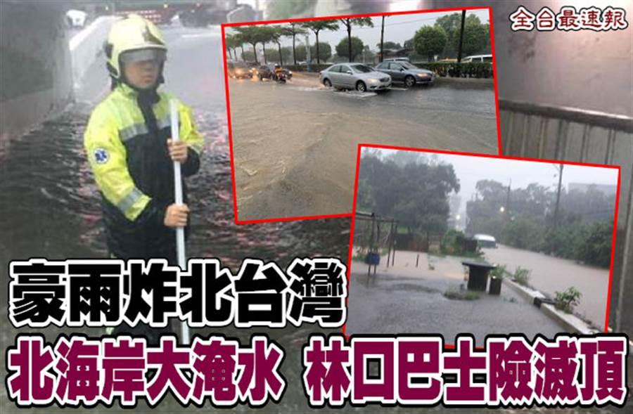 豪雨炸北台灣 北海岸大淹水 林口巴士險滅頂